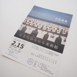 TOYOTA HIRAHIRA ART MUSEUM
